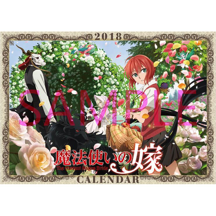 魔法使いの嫁 2018年版 壁掛カレンダー