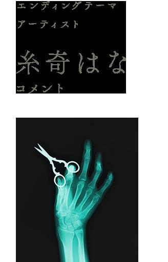 itoki hana