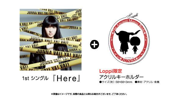 Loppi(ローソン・ミニストップ)限定グッズ付『Here』CD予約受付開始!