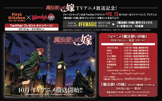 TVアニメ放送記念!『FirstKitchen×Wendy's』タイアップ決定!